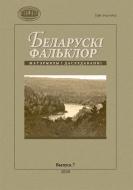 Беларускі фальклор: матэрыялы і даследаванні. В. 7