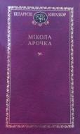 Выбраныя творы. Мікола Арочка