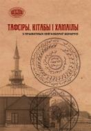 Тафсіры, кітабы і хамаілы з прыватных кнігазбораў Беларусі: каталог