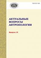 Актуальные вопросы антропологии Выпуск 15