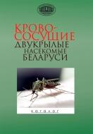Кровососущие двукрылые насекомые Беларуси. Каталог