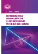 Интерполяционные методы аппроксимации операторов, заданных на функциональных пространствах и множествах матриц. Янович, Л. А.