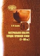 Материальная культура городов Туровской земли (X–XIII вв.). Лысенко, П. Ф.