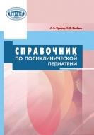 Справочник по поликлинической педиатрии, 3-е изд., пересмотренное. Сукало, А. В.