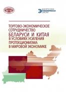 Торгово-экономическое сотрудничество Беларуси и Китая в условиях усиления протекционизма в мировой экономике