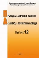РЫРОДНАЕ АСЯРОДДЗЕ ПАЛЕССЯ: асаблівасці і перспектывы развіцця. Выпуск 12
