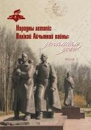 Народны летапіс Вялікай Айчыннай вайны: успомнім усіх! Кн. 1