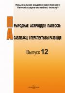 ПРЫРОДНАЕ АСЯРОДДЗЕ ПАЛЕССЯ: асаблівасці і перспектывы развіцця. Выпуск 12