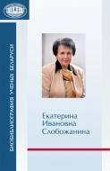Биобиблиография ученых Беларуси. Е. И. Слобожанина