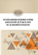 Организационно-правовые основы контрактной системы в сфере исследований и разработок