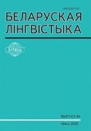 БЕЛАРУСКАЯ ЛІНГВІСТЫКА Выпуск 84
