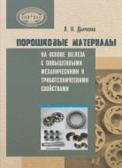 Порошковые материалы на основе железа с повышенными механическими и триботехническими свойствами. Дьячкова, Л. Н.