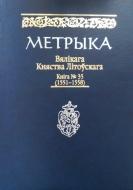 Метрыка Вялікага Княства Літоўскага. Кніга 35 (1551–1558): кніга запісаў № 35 (копія М54 канца XVI ст.)