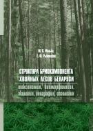 Структура бриокомпонента хвойных лесов Беларуси: таксономия, биоморфология, экология,  география,  созология. Малько, М. С.