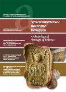 Археологическое наследие Беларуси = Archaeological Heritage of Belarus