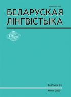 БЕЛАРУСКАЯ ЛІНГВІСТЫКА Выпуск 85