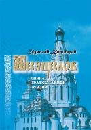 Месяцеслов: книга православной поэзии. Котляров, И. Г.