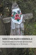 Миссия выполнима-2: Перспективы изучения фольклора: взгляд из Беларуси и Эстонии