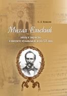 Михал Ельский: жизнь и творчество в контексте музыкальной эпохи ХІХ века. Капилов, А. Л.