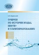 Очерки по истории воды, нефте- и солеобразованию. Кудельский, А. В.