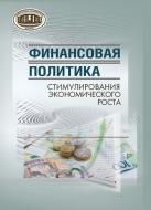 Финансовая политика стимулирования экономического роста