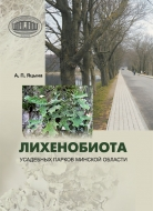 Лихенобиота усадебных парков Минской области. Яцына, А. П.