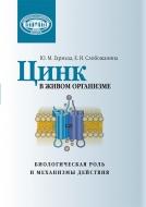 Цинк в живом организме: биологическая роль и механизмы действия. Гармаза, Ю. М.