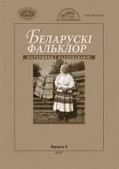 Беларускі фальклор: матэрыялы і даследаванні. В. 8