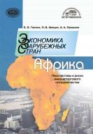 Экономика зарубежных стран: Африка. Перспективы и риски внешне-торгового сотрудничества