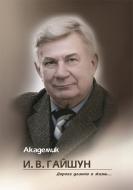 Академик И. В. Гайшун: дорога длиною в жизнь...