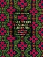 Беларускія посцілкі і дываны: антрапалогія і мастацтва традыцыйнай рэчы. Лабачэўская, В. А.