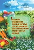 Технологии возделывания овощных, бахчевых культур, картофеля, пряно-ароматических и лекарственных растений