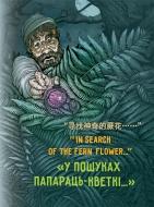"""У пошуках папараць-кветкі… """"In Search of the Flower…"""""""