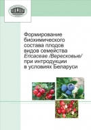 Формирование биохимического состава плодов видов семейства Ericaceae (Вересковые) при интродукции в условиях Беларуси
