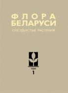Флора Беларуси. Сосудистые растения. В 6 т. Т. 1
