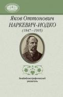 Яков Оттонович Наркевич-Иодко (1847–1905) : биобиблиогр. указ.