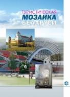Туристическая мозаика Беларуси