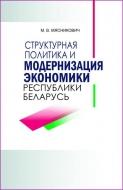 Структурная политика и модернизация экономики Республики Беларусь: сб. науч. тр.