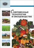 Современные технологии в овощеводстве