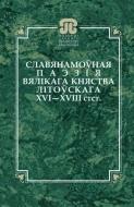 Славянамоўная паэзія Вялікага Княства Літоўскага XVI–XVIII стст.