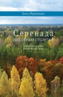 Серенада под сенью столетий: признание в любви Беловежской пуще