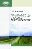 Прыпавесць у сучаснай беларускай прозе