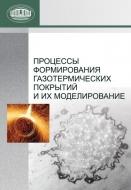 Процессы формирования газотермических покрытий и их моделированиеПроцессы формирования газотермических покрытий и их моделирование