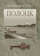 Полоцк : Полоцк и Полоцкое княжество