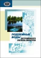 Подземные воды Островецкого региона Беларуси