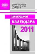 Перекидной календарь на 2011 год «Национальная академия наук — 2011»