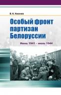 Особый фронт партизан Белоруссии: Июнь 1941 – июль 1944