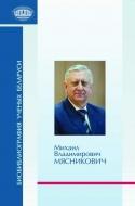 Михаил Владимирович Мясникович: биобиблиография ученых Беларуси