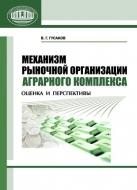 Механизм рыночной организации аграрного комплекса: оценка и перспективы