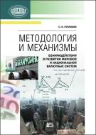 Методология и механизмы взаимодействия в развитии мировой и национальной валютных систем